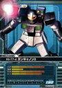 【中古】ガンダムカードビルダー/0083 ME-D015:RX-77-4 ガンキャノンII【画】