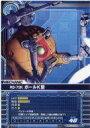 【中古】ガンダムカードビルダー/0083 ME-D029:RB-79K ボールK型