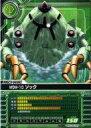 【中古】ガンダムカードビルダー/0083 MZ-D012:MSM-10 ゾック【画】