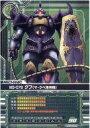 【中古】ガンダムカードビルダー/0083 MZ-D032:MS-07B グフ(マ・クベ専用機)【画】