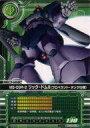 【中古】ガンダムカードビルダー/0083 MZ-D051:MS-09R-2 リックドムII(プロペラント・タンク仕様)【画】
