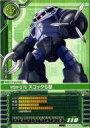 【中古】ガンダムカードビルダー/0083 MZ-D011:MSM-07S ズゴックS型【画】