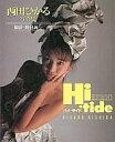【中古】afb女性アイドル写真集 西田ひかる写真集 Hi-tide【10P27aug10】