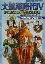 【中古】ゲーム攻略本 PS 大航海時代IV PORTO ESTADO 完全攻略マニュアル