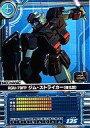 【中古】ガンダムカードビルダー/クロニクル ME-C028:RGM-79FPジム・ストライカー(強化型)【画】