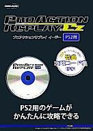 【中古】PS2ソフトプロアクションリプレイEz