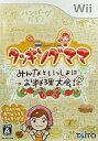 【新品】Wiiソフト クッキングママ みんなといっしょにお料理大会