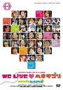 【中古】邦楽DVD ヘキサゴンオールスターズ / ヘキサゴンファミリーライブ 2008 Deluxe Version【10P27July09】