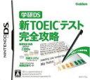 【中古】ニンテンドーDSソフト 学研DS 新TOEIC(R)テスト完全攻略【10P13Jun14】【画】