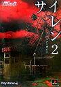 【中古】攻略本 PS2 サイレン2 ザ・マスターガイド