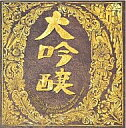 【中古】その他CD 中島みゆき / 大吟醸 ベスト・アルバム【02P03Dec16】【画】