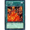 【中古】遊戯王/ノーマル/ビギナーズエディションvol2 BE2-JP053 [N] : 火炎地獄