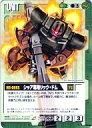 【中古】ガンダムウォー/BB2 U-80:シャア専用リックドム【画】