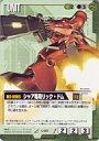 【中古】ガンダムウォー/赤い彗星 U-80:シャア専用リックドム【画】