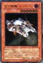 【中古】遊戯王/RISE OF DESTINY RDS-JP30:巨大戦艦 ビッグ・コア