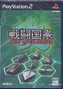 【中古】PS2ソフト 戦闘国家・改 NEW OPERATIONS