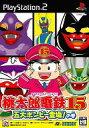 【中古】PS2ソフト 桃太郎電鉄15 五大ボンビー登場! の巻【02P03Dec16】【画】
