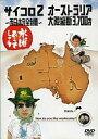 【中古】その他DVD 水曜どうでしょうサイコロ2西日本完全制覇オーストラリア大陸