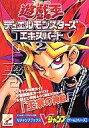【中古】ゲーム攻略本 GBA 遊戯王DM6 エキスパート2 上巻