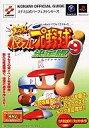 【中古】ゲーム攻略本 PS2/NGC 実況パワフルプロ野球9決定版 コナミ公式パーフェクトガイド