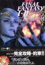【中古】ゲーム攻略本 PS FINAL FANTASY I・II 公式コンプリートガイド