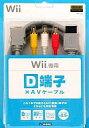 【中古】Wiiハード D端子ケーブル × AVケーブル[Wii]