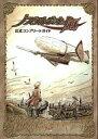【中古】攻略本 DS ノスタルジオの風 公式コンプリートガイド