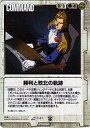 【中古】ガンダムウォー/R/白/覇王の紋章 C-81:勝利と敗北の軌跡