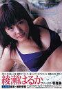 【中古】女性アイドル写真集 綾瀬はるかファースト写真集 birth【10P13Jun14】【画】【中古】afb