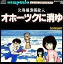 【中古】アニメ系CD サウンドアドベンチャー北海道連鎖殺人オホーツクに消ゆ