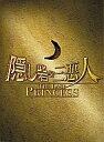 【中古】邦画DVD 隠し砦の三悪人 THE LAST PRINCESS スペシャル・エディション