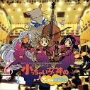 【中古】アニメ系CD ああっ女神さまっオーケストラアルバム【10P11may10】