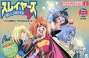 【中古】Win95&Mac CDソフト スレイヤーズはいぱあ・TV -スレイヤーズでぢたるコレクションシリーズ Vol.2-