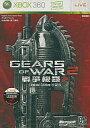 【中古】XBOX360ソフト アジア版 Gears of War II[初回限定版](国内使用可)