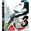 【中古】PS3ソフト 龍が如く3