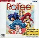 【中古】Win95 CDソフト Rolfee壁紙