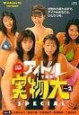 【中古】Windows95 CDソフト アイドル THE 実物大 SPECIAL VOL.2