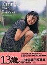 【中古】女性アイドル写真集 三津谷葉子写真集 Zinnia