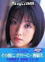 【中古】女性アイドル写真集 小向美奈子写真集 Squall