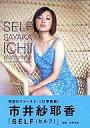 【中古】女性アイドル写真集 市井紗耶香写真集 SELF