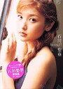 【中古】女性アイドル写真集 石川梨華写真集 【10P25jun10】