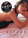 【中古】女性アイドル写真集 後藤理沙写真集 reflect【10P04feb11】【画】