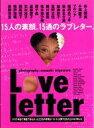 【中古】女性アイドル写真集 Love Letter【10P26apr10】【PC家電_146P10】