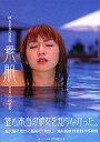 【中古】女性アイドル写真集 酒井若菜写真集 素肌【05P26Oct09】