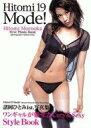 【新品】女性アイドル写真集 諸岡ひとみ1st写真集 Hitomi19 Mode!