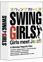 [used] Class Japanese movie DVD swing girls premium edition &lt;three pieces [10P06may13] [fs2gm] [image]