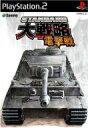 【中古】PS2ソフト スタンダード大戦略 電撃戦【10P13Jun14】【画】
