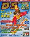 【中古】Windows95/98 CDソフト Disc Station Vol.21