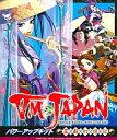 【中古】Win95-XP CDソフト VM JAPAN パワーアップキット 〜富嶽幻遊記〜