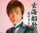 【中古】演歌CD 氷川きよし/玄海船歌【10P17Aug11】【画】